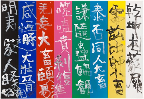 Nam June Paik, Untitled, 1998 Acrylic on canvas, 46 × 67 inches (116.8 × 170.2 cm)© Nam June Paik Estate. Photo: Ben Blackwell