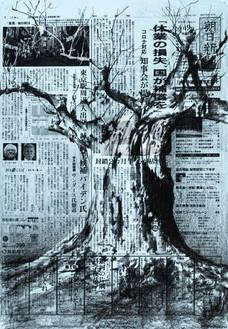 Tatiana Trouvé, April 9th, The Asahi Shimbun, Japan, from the series From March to May, 2020 Inkjet print and pencil on paper, 16 ⅝ × 11 ⅝ inches (42.1 × 29.5 cm)© Tatiana Trouvé. Photo: Florian Kleinefenn
