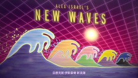 Alex Israel: New Waves